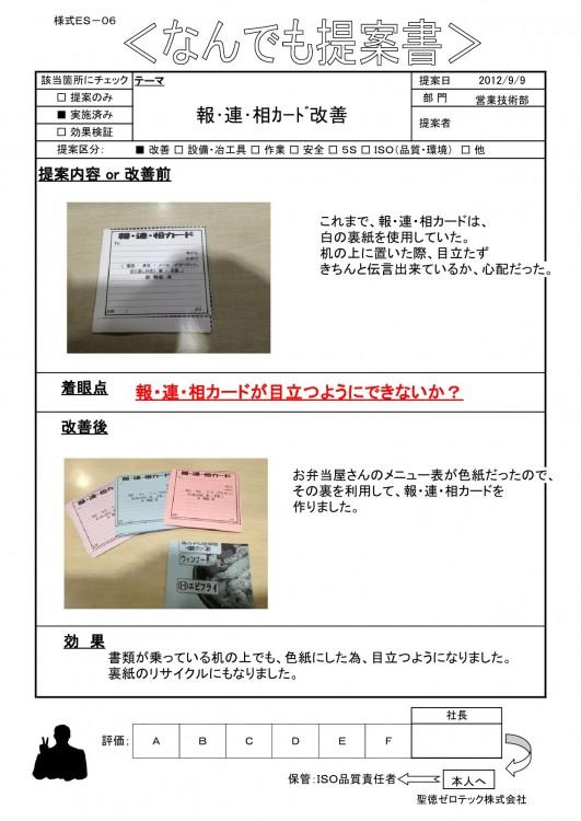 報連相カード