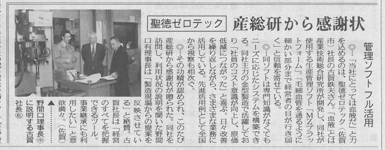 12月11日付日刊工業新聞(16面)