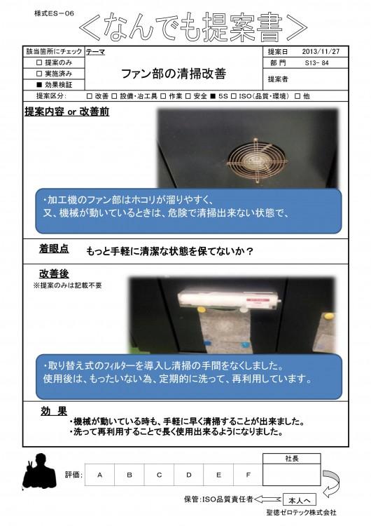 WC設備保全