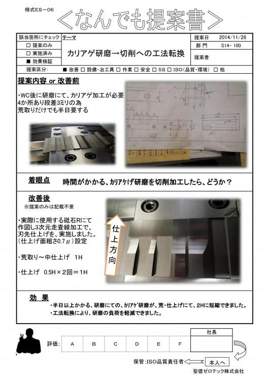 研磨→切削